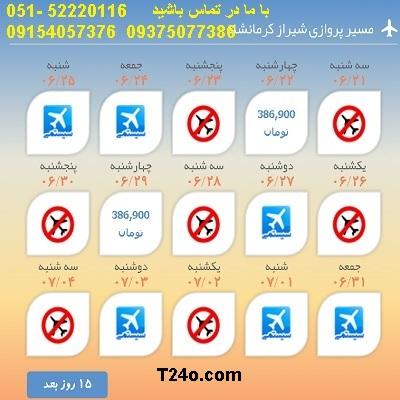 خرید بلیط هواپیما شیراز به کرمانشاه, 09154057376