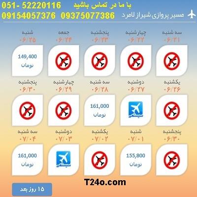 خرید بلیط هواپیما شیراز به لامرد, 09154057376