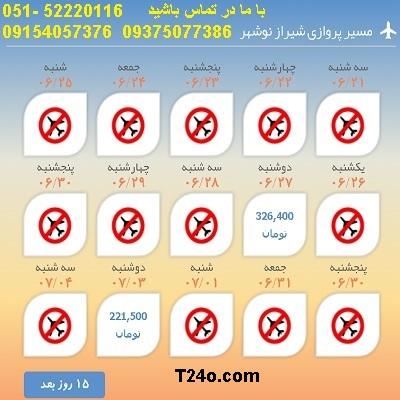 خرید بلیط هواپیما شیراز به نوشهر, 09154057376