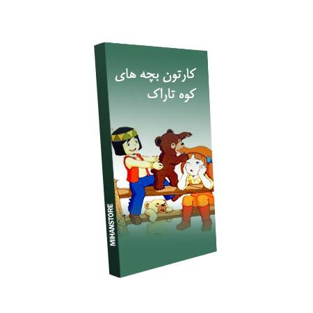 خرید کارتون بچه های کوه تاراک در 1 قسمت بصورت سینمایی