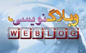 وبلاگ چیست و وبلاگ نویسی یعنی چه؟