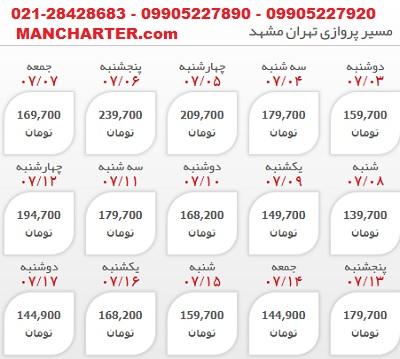 بلیط ارزان هواپیما از تهران به مشهد