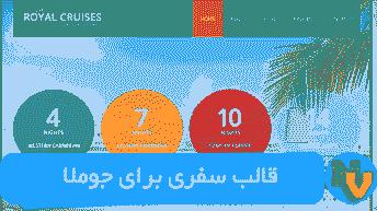 قالب سایت های مسافربری برای جوملا