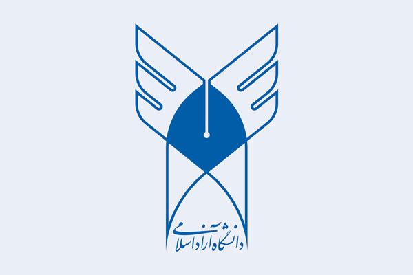اعلام نتایج دانشگاه آزاد اسلامی