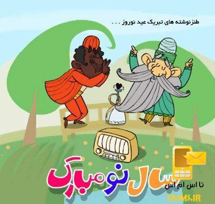 جوکهای باحال و خنده دار عید نوروز 97