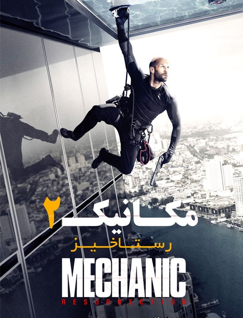 دانلود فیلم Mechanic Resurrection 2016