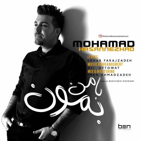دانلود آهنگ محمد حسن نژاد به نام با من بمون