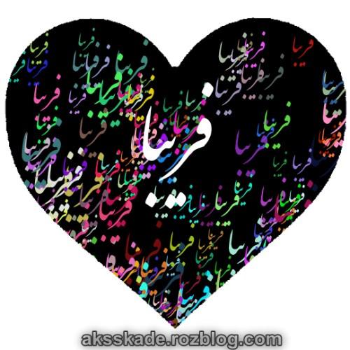 طرح قلبی اسم فریبا - عکس کده