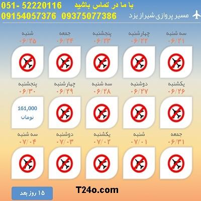 خرید بلیط هواپیما شیراز به یزد, 09154057376