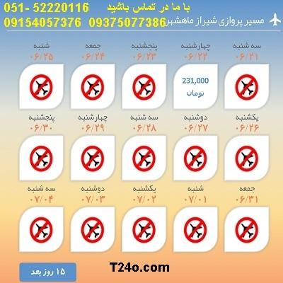خرید بلیط هواپیما شیراز به ماهشهر, 09154057376