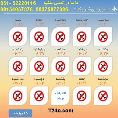 خرید بلیط هواپیما شیراز به کویت, 09154057376