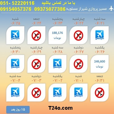 خرید بلیط هواپیما شیراز به عسلویه, 09154057376