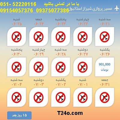خرید بلیط هواپیما شیراز به استانبول, 09154057376