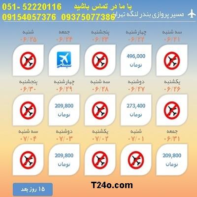 خرید بلیط هواپیما بندرلنگه به تهران, 09154057376