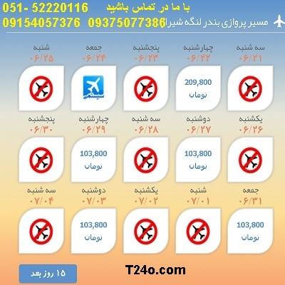 خرید بلیط هواپیما بندرلنگه به شیراز, 09154057376
