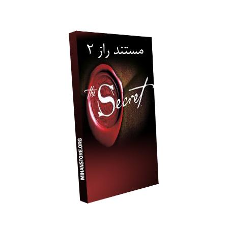 خرید مستند راز 2 فیلم اصلی و کامل با زیر نویس فارسی