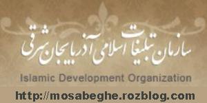 مسابقه سازمان تبلیغات اسلامی آذربایجان شرقی 28 شهریور