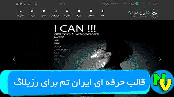 قالب حرفه ای ایران تم برای رزبلاگ وبلاگها