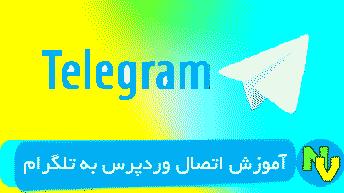 آموزش اتصال وردپرس به تلگرام
