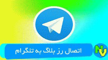 اخبار/اتصال رزبلاگ به تلگرام