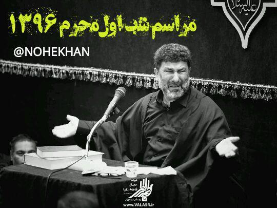 حاج سعید حدادیان شب اول محرم 1396
