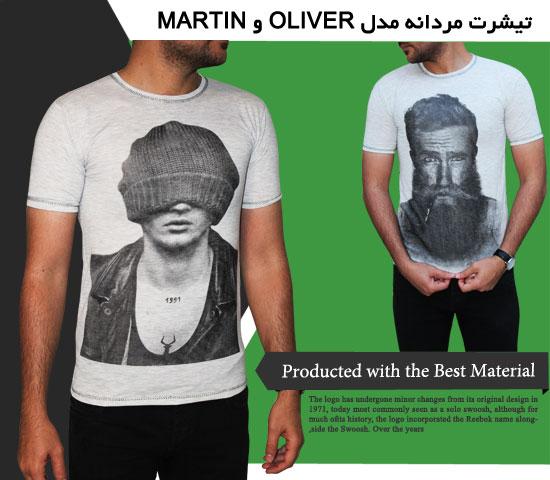 تیشرت مردانه مدل OLIVER و MARTIN