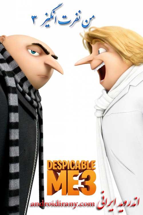 دانلود انیمیشن دوبله فارسی من نفرت انگیز 3 Despicable Me 3 2017