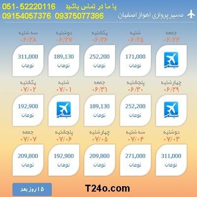 خرید بلیط هواپیما اهواز به اصفهان, 09154057376