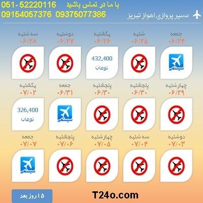 خرید بلیط هواپیما اهواز به تبریز, 09154057376