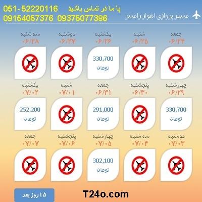 خرید بلیط هواپیما اهواز به رامسر, 09154057376