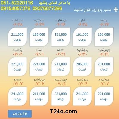 خرید بلیط هواپیما اهواز به مشهد, 09154057376