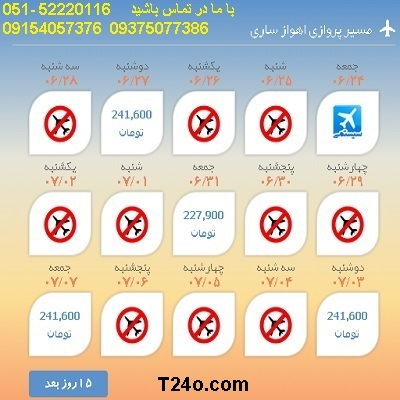 خرید بلیط هواپیما اهواز به ساری, 09154057376