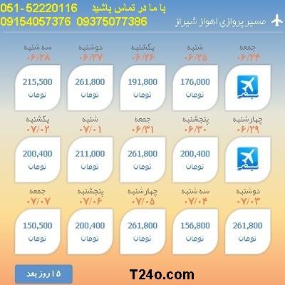 خرید بلیط هواپیما اهواز به شیراز, 09154057376
