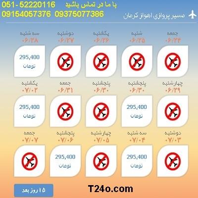 خرید بلیط هواپیما اهواز به کرمان, 09154057376