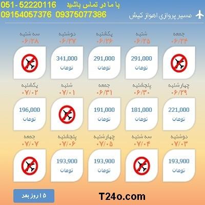 خرید بلیط هواپیما اهواز به کیش, 09154057376