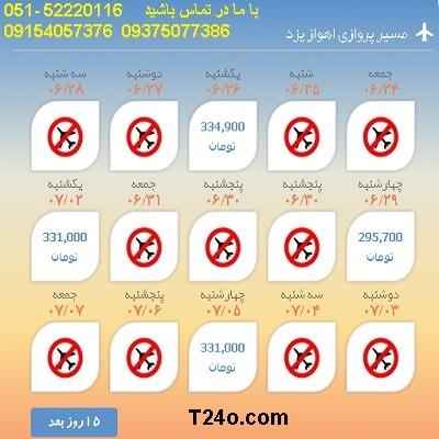 خرید بلیط هواپیما اهواز به یزد, 09154057376