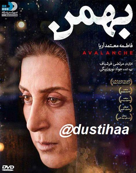 دانلود فیلم سینمایی ایرانی بهمن با کیفیت عالی