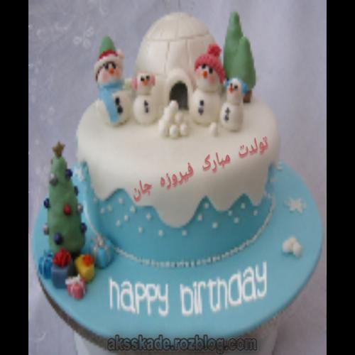 کیک تولد اسم فیروزه - عکس کده