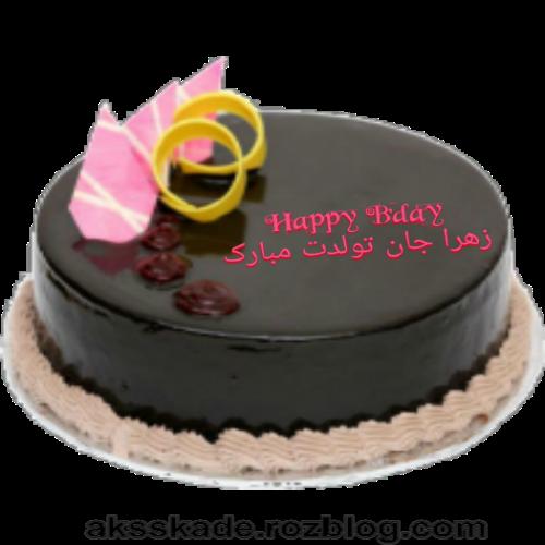 کیک تولد اسم زهرا - عکس کده