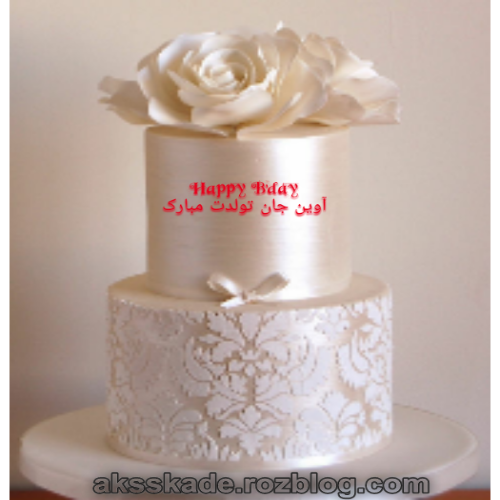 کیک تولد اسم آوین - عکس کده