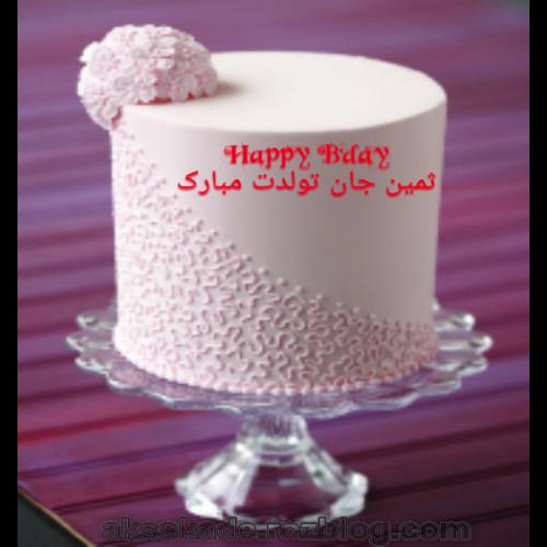 کیک تولد اسم ثمین - عکس کده