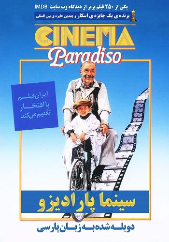 دانلود فیلم سینما پارادیزو Cinema Paradiso دوبله فارسی