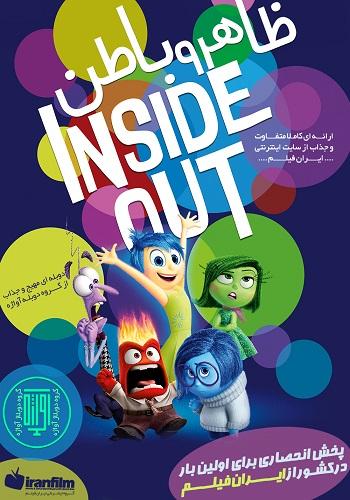 دانلود انیمیشن ظاهر و باطن Inside Out دوبله فارسی
