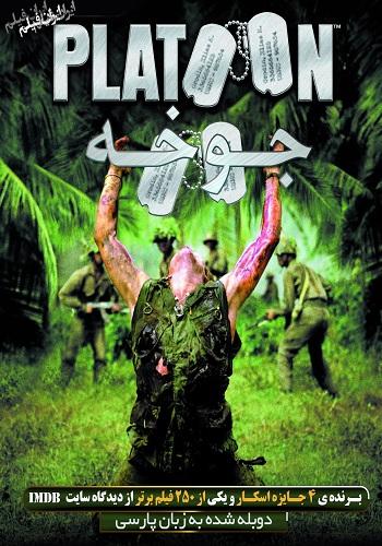 دانلود فیلم جوخه Platoon دوبله فارسی