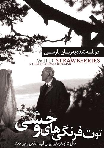 دانلود فیلم توت فرنگی های وحشی Wild Strawberries 1957