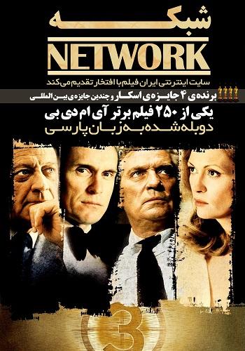دانلود فیلم شبکه Network 1976
