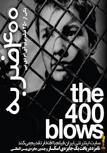 دانلود فیلم 400 ضربه The 400 Blows 1959 دوبله فارسی