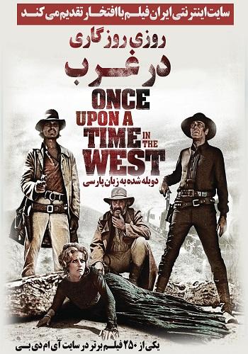دانلود فیلم روزی روزگاری در غرب Once Upon a Time in the West