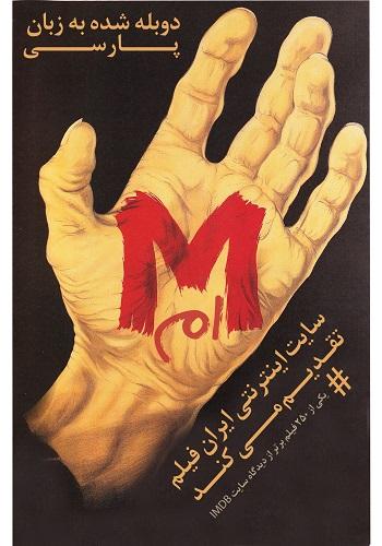 دانلود فیلم ام M 1931 دوبله فارسی