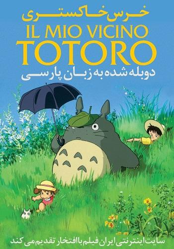 دانلود انیمیشن خرس خاکستری My Neighbor Totoro 1988